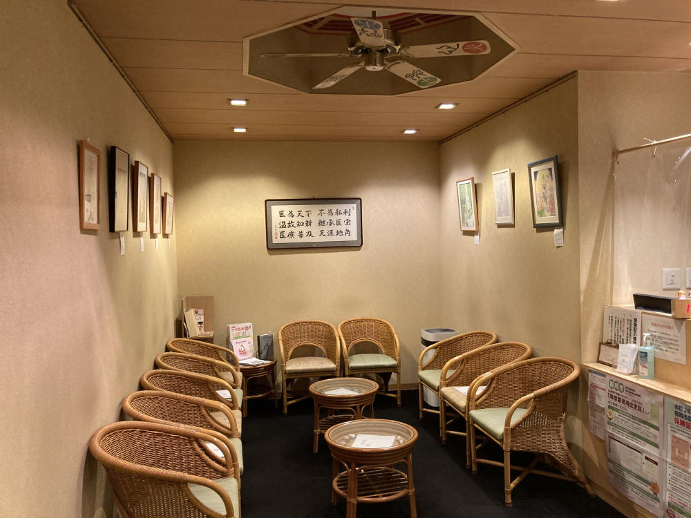 三宅漢方医院待合室