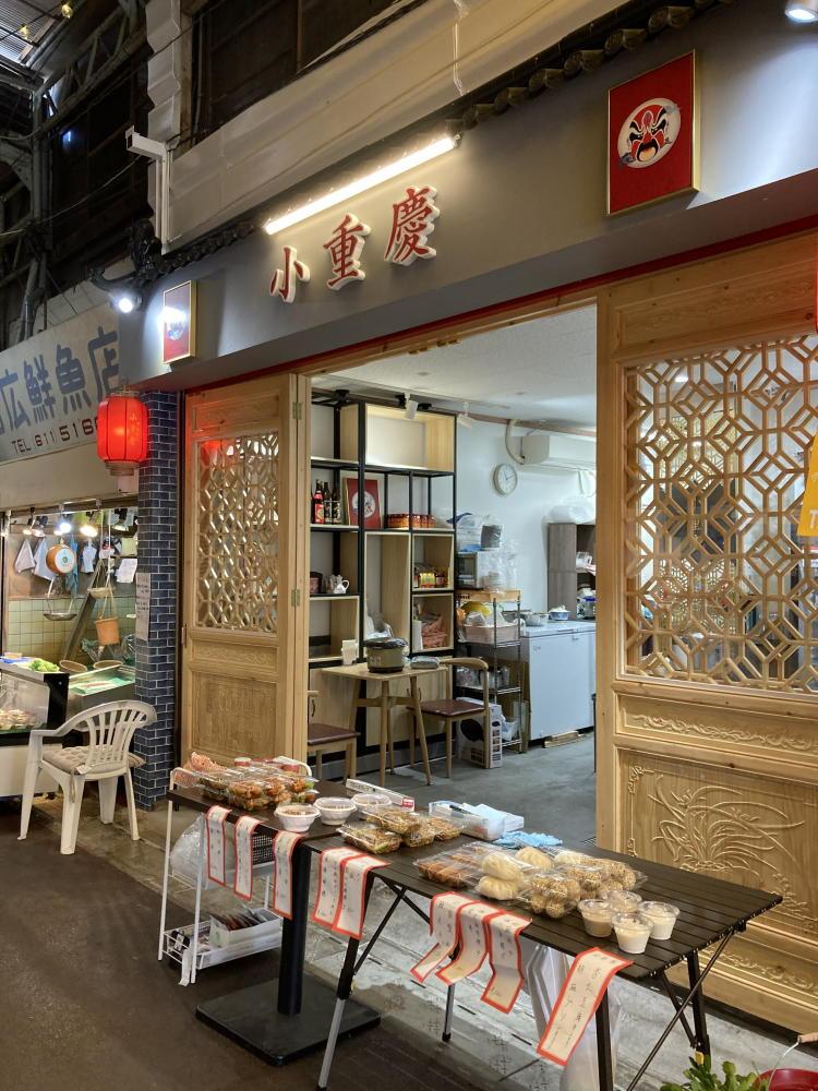 吉塚市場四川料理店